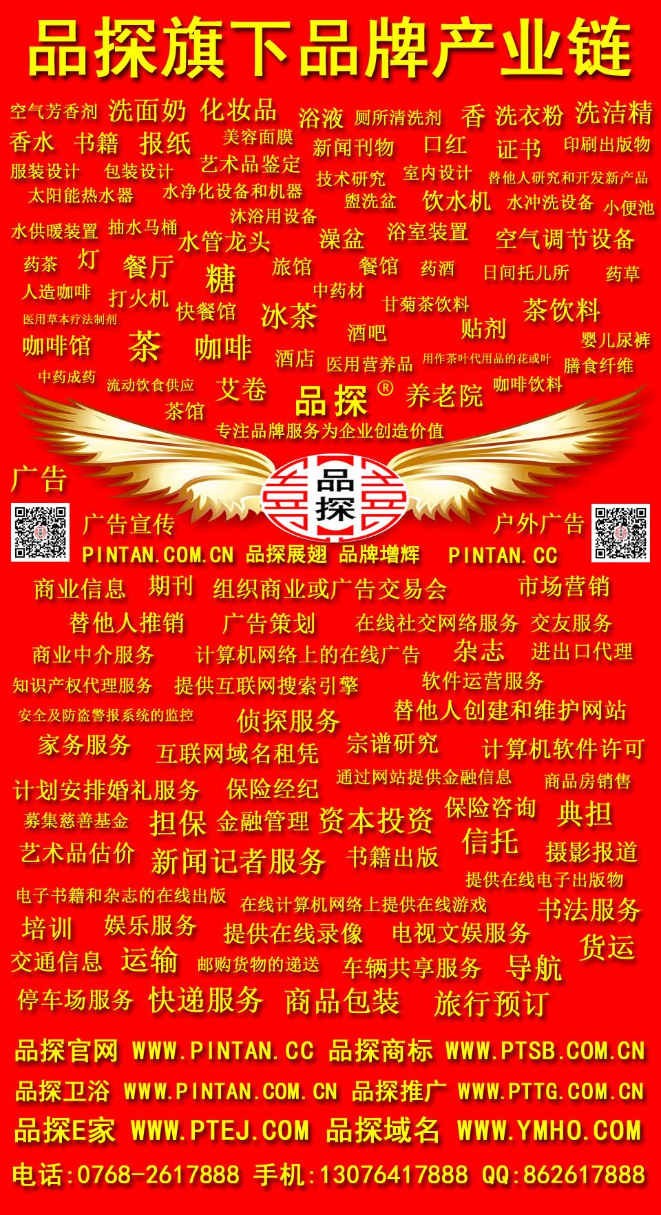 品探中国品牌产业链