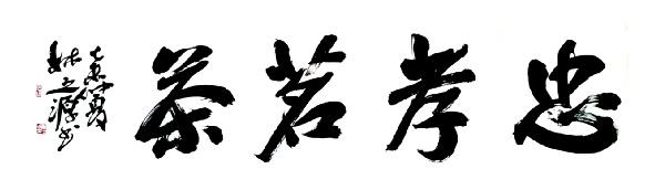 中国十大山水画家林之源题名《忠孝茗茶》首家品牌加盟旗舰店隆重试业